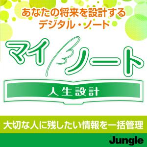 【キャッシュレス5%還元】【35分でお届け】マイノート 人生設計 【ジャングル】【Jungle】【ダウンロード版】