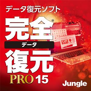 【キャッシュレス5%還元】【35分でお届け】完全データ復元PRO15 【ジャングル】【Jungle】【ダウンロード版】