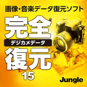 【キャッシュレス5%還元】【35分でお届け】完全デジカメデータ復元15 【ジャングル】【Jungle】【ダウンロード版】