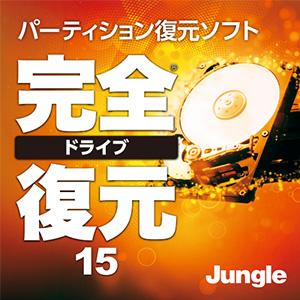 【キャッシュレス5%還元】【35分でお届け】完全ドライブ復元15 【ジャングル】【Jungle】【ダウンロード版】