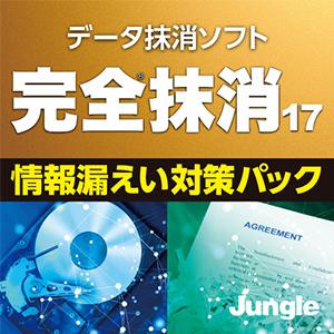 【キャッシュレス5%還元】【35分でお届け】完全抹消17情報漏えい対策パック 【ジャングル】【Jungle】【ダウンロード版】