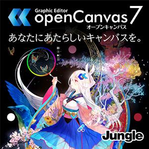【キャッシュレス5%還元】【35分でお届け】openCanvas 7【ジャングル】【ダウンロード版】