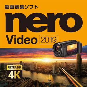 【キャッシュレス5%還元】【35分でお届け】Nero Video 2019 【ジャングル】【Jungle】【ダウンロード版】