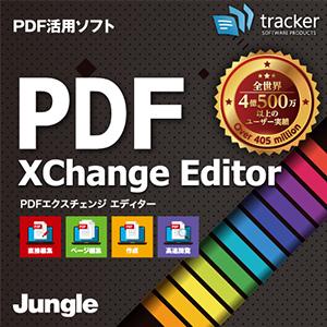 世界中で支持されるPDF編集 閲覧ソフト PDFの直接編集 編集 ページ編集などビジネスシーンに最適 35分でお届け ジャングル ダウンロード版 特価 PDF-XChange Editor Jungle おトク