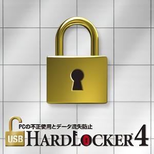 【キャッシュレス5%還元】【35分でお届け】USB HardLocker 4 【ライフボート】【Lifeboat】【ダウンロード版】