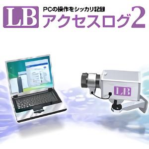 【キャッシュレス5%還元】【35分でお届け】LB アクセスログ2 【ライフボート】【Lifeboat】【ダウンロード版】