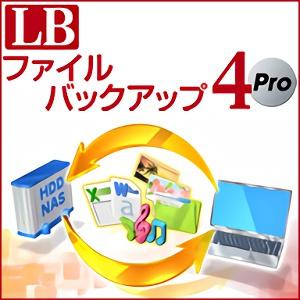 【キャッシュレス5%還元】【35分でお届け】LB ファイルバックアップ4 Pro【ライフボート】【Lifeboat】【ダウンロード版】