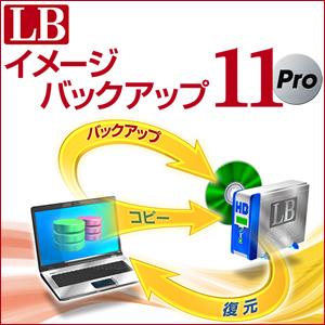 【キャッシュレス5%還元】【35分でお届け】LB イメージバックアップ11 Pro【ライフボート】【Lifeboat】【ダウンロード版】