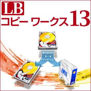 【キャッシュレス5%還元】【35分でお届け】LB コピーワークス13【ライフボート】【Lifeboat】【ダウンロード版】
