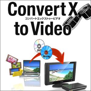 【キャッシュレス5%還元】【35分でお届け】ConvertX to Video 【ライフボート】【Lifeboat】【ダウンロード版】