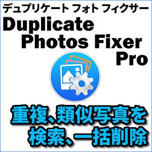 【キャッシュレス5%還元】【35分でお届け】Duplicate Photos Fixer Pro 【ライフボート】【Lifeboat】【ダウンロード版】