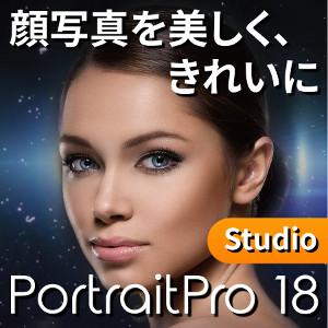 【キャッシュレス5%還元】【35分でお届け】PortraitPro Studio 18 【ライフボート】【Lifeboat】【ダウンロード版】