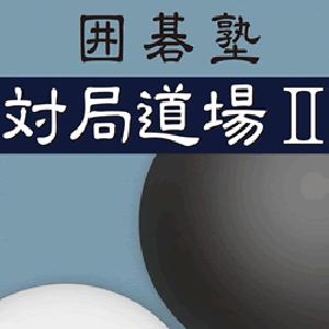 【35分でお届け】囲碁塾 対局道場II 【マグノリア】【ダウンロード版】