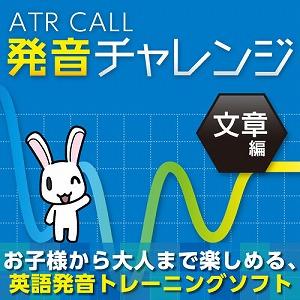 【キャッシュレス5%還元】【35分でお届け】ATR CALL 発音チャレンジ 文章編 【メディアナビ】【Media Navi】【ダウンロード版】