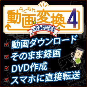 【キャッシュレス5%還元】【35分でお届け】らくちん動画変換4+Wi-Fi転送 【メディアナビ】【Media Navi】【ダウンロード版】