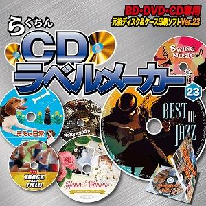 操作性UP 人気の定番 ラベル作成をもっと素早く 簡単に BD DVD CDディスク ケース印刷ソフト ダウンロード版 送料無料/新品 らくちんCDラベルメーカー23 35分でお届け メディアナビ Navi Media