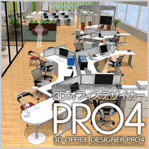 【35分でお届け】3DオフィスデザイナーPRO4【メガソフト】【MEGASOFT】【ダウンロード版】