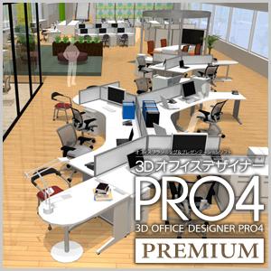 【35分でお届け】3DオフィスデザイナーPRO4 PREMIUM 【メガソフト】【MEGASOFT】【ダウンロード版】