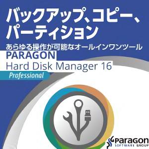 【キャッシュレス5%還元】【35分でお届け】Paragon Hard Disk Manager 16 Professional 3ライセンス【パラゴン】【ダウンロード版】
