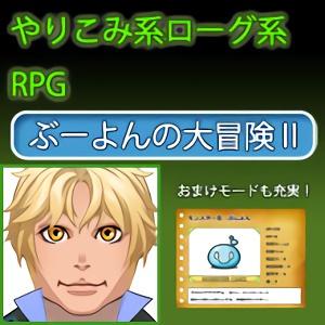 ランタイムなしで遊べるやりこみ系ファンタジーRPG 5%OFF 35分でお届け 格安 ぶーよんの大冒険2 Present ダウンロード版 P.D