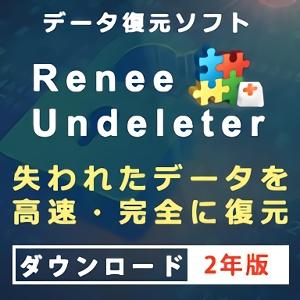【キャッシュレス5%還元】【35分でお届け】【Win版】Renee Undeleter 2年版 【レニーラボラトリ】【ダウンロード版】
