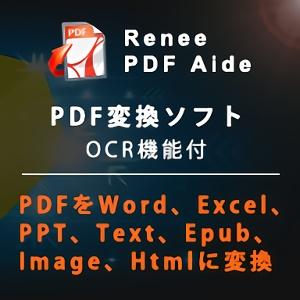 【キャッシュレス5%還元】【35分でお届け】Renee PDF Aide 【レニーラボラトリ】【ダウンロード版】
