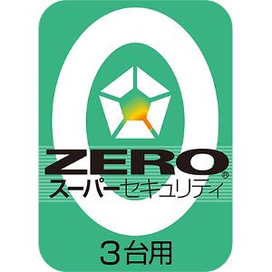 【キャッシュレス5%還元】【35分でお届け】ZERO スーパーセキュリティ 3台 ダウンロード版 【ソースネクスト】