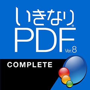 高性能 低価格のPDFソフトシリーズ豊富な新機能を追加 機能の改善 35分でお届け 代引き不可 いきなりPDF ダウンロード版 Ver.8 超激安 ソースネクスト COMPLETE