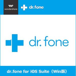 【キャッシュレス5%還元】【35分でお届け】【Win版】dr.fone for iOS Suite 永久ライセンス 1PC 【Wondershare】【ワンダーシェア】【ダウンロード版】