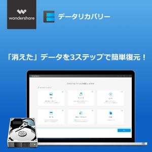 【キャッシュレス5%還元】【35分でお届け】【Mac版】データリカバリー 永久ライセンス 1PC 【Wondershare】【ワンダーシェア】【ダウンロード版】