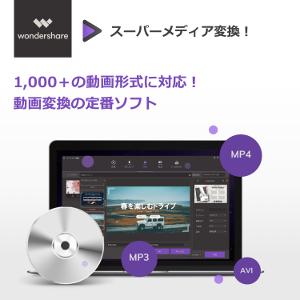 【キャッシュレス5%還元】【35分でお届け】【Mac版】スーパーメディア変換! 永久ラインセス 1PC 【Wondershare】【ワンダーシェア】【ダウンロード版】