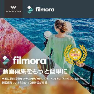 【35分でお届け】【Mac版】Filmora 永久ライセンス 5PC 【Wondershare】【ワンダーシェア】【ダウンロード版】