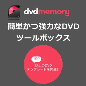 【キャッシュレス5%還元】【35分でお届け】【Win版】DVDmemory 永久ラインセス 1PC 【Wondershare】【ワンダーシェア】【ダウンロード版】