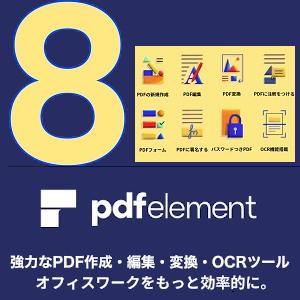 PDFのことなら PDFelementの一本で 35分でお届け Win版 PDF element メーカー在庫限り品 8 至高 ダウンロード版 Wondershare 永久ライセンス ワンダーシェア Pro 1PC