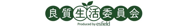 良質生活委員会:ナチュラル&オーガニックコスメ・食品・アロマ・生活雑貨の通販サイト