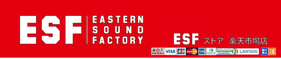 ESFストア 楽天市場店:音響機器、正規輸入代理店