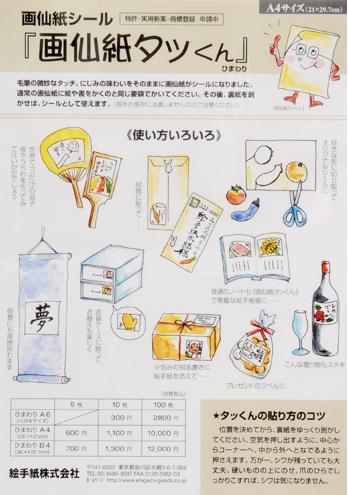 画仙紙シール タッくん ひまわりA4 29.7×21cm 100枚入 セール特別価格 おすすめ特集