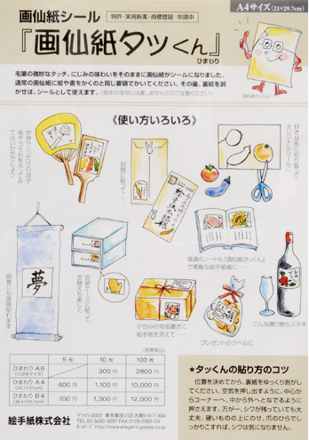 おすすめ特集 画仙紙シール タッくん ひまわりB4 36.4×25.7cm 5枚入 春の新作
