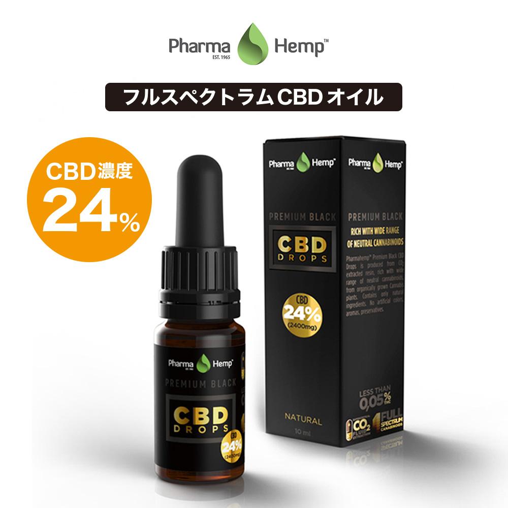 CBD オイル プレミアムブラック フルスペクトラ PharmaHemp ファーマヘンプ 2400mg 24% 10ml 高濃度 高純度 CBD OIL vape オーガニック CBD リキッド CBD オイル CBD ヘンプ カンナビジオール カンナビノイド オーガニック