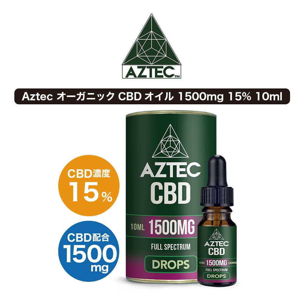 CBD オイル フルスペクトラム Aztec アステカ 1500mg 15% 高濃度 高純度 日本総代理店 E-Liquid 電子タバコ vape オーガニック CBDオイル CBD リキッド CBD ヘンプ カンナビジオール カンナビノイド