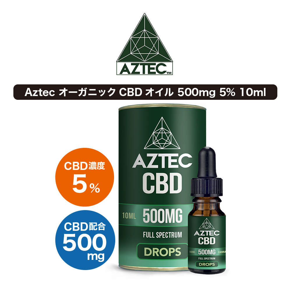 CBD オイル フルスペクトラム Aztec アステカ 500mg 5% 高濃度 高純度 日本総代理店 E-Liquid 電子タバコ vape オーガニック CBDオイル CBD リキッド CBD ヘンプ カンナビジオール カンナビノイド