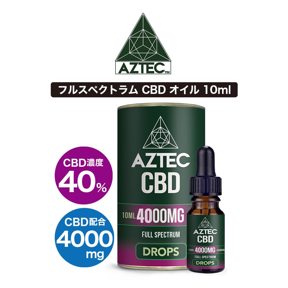 CBD オイル フルスペクトラム Aztec アステカ 4000mg 40% 高濃度 高純度 日本総代理店 E-Liquid 電子タバコ vape オーガニック CBDオイル CBD リキッド CBD ヘンプ カンナビジオール カンナビノイド