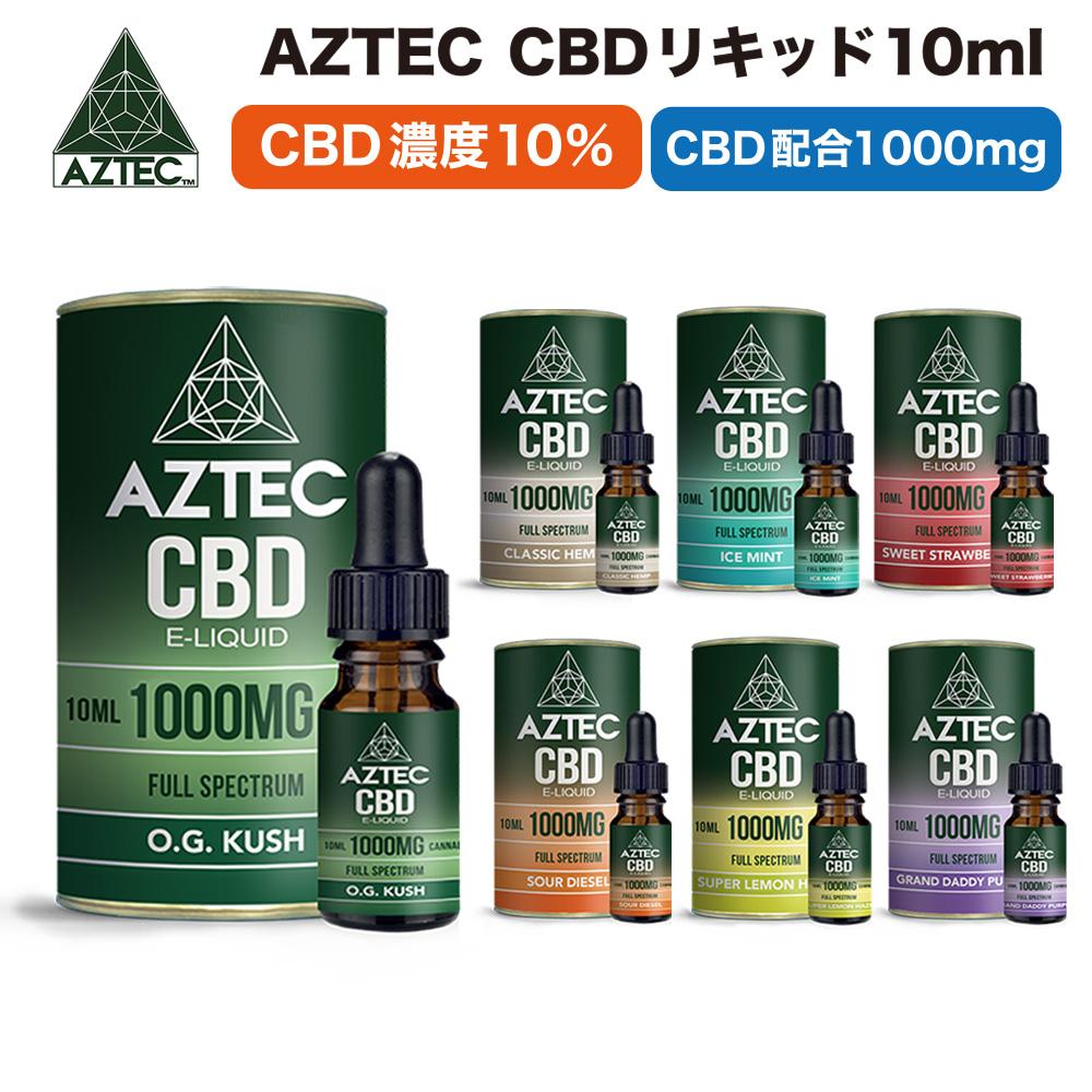 CBD リキッド フルスペクトラム Aztec アステカ 1000mg 10% 高濃度 高純度 日本総代理店 E-Liquid 電子タバコ vape オーガニック CBDオイル CBD ヘンプ カンナビジオール カンナビノイド