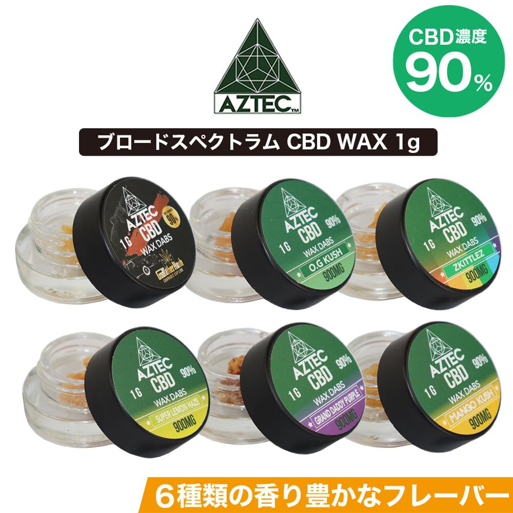 CBDリキッド AZTEC ファーマヘンプ CBD VAPE 時間指定不可 oil 電子タバコ パウダー ワックス アステカ WAX 90% 1g 高濃度 ヘンプ カンナビジオール vape 高純度 リキッド ブロードスペクトラム ゴッドファーザー E-Liquid 日本 和み CBDオイル ベイプ カンナビノイド
