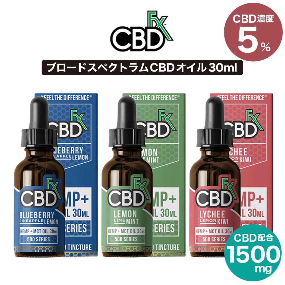 CBDオイル CBD fx CBD エフエックス CBD1500MG 30ml 高濃度 高純度 E-Liquid 電子タバコ vape オーガニック CBD リキッド CBD ヘンプ カンナビジオール カンナビノイド