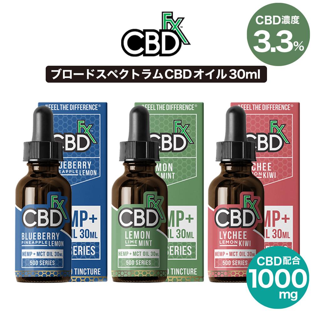CBDオイル CBD fx CBD エフエックス CBD1000MG 30ml 高濃度 高純度 E-Liquid 電子タバコ vape オーガニック CBD リキッド CBD ヘンプ カンナビジオール カンナビノイド