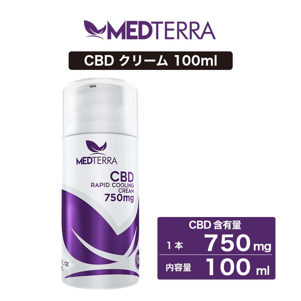 CBD クリーム MEDTERRA メディテラ 750mg 100ml アスリート用 塗る クリーム 高濃度 高純度 アイソレート CBDクリーム cbdクリーム CBDカプセル cbdオイル CBD サプリメント 高濃度CBD オーガニック