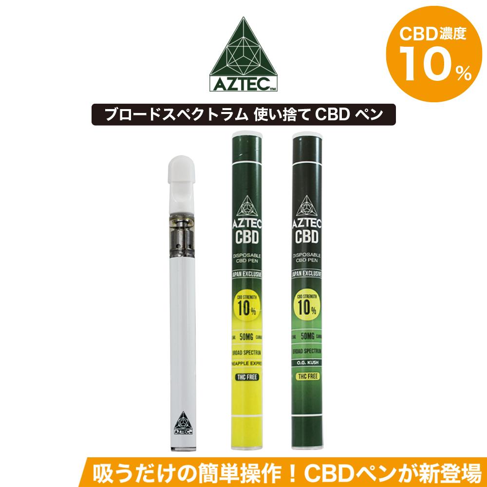 cbdペン AZTEC ファーマヘンプ CBD VAPE オイル 電子タバコ パウダー 20%OFFクーポン有 リキッド アステカ モデル着用 注目アイテム CBDペン 使い捨て 10% カンナビノイド ペン ベイプ 高純度 (人気激安) カンナビジオール CBDベイプ ブロードスペクトラム vape スターター cbd E-Liquid CBDオイル 高濃度