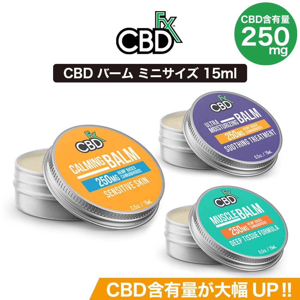 CBDリキッド CBD fx エフエックス VAPE oil CBD電子タバコ パウダー メーカー直送 バーム Mini Balm カンナビジオール 税込 ペン 250MG ミニ ヘンプ 使い捨て CBDオイル カンナビノイド 高濃度 高純度