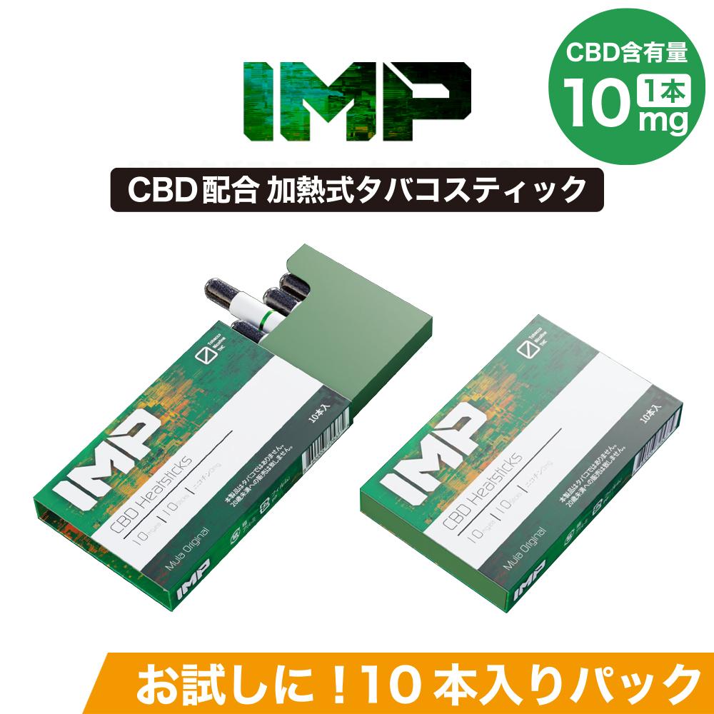 cbd リキッド cbdペン CBD VAPE セール 特集 オイル 最安値挑戦 電子タバコ タバコ スティック IMP アイエムピー カンナビノイド 加熱式 10本パック 高純度 vape 1本10mg配合 カンナビジオール CBDベイプ 高濃度 E-Liquid